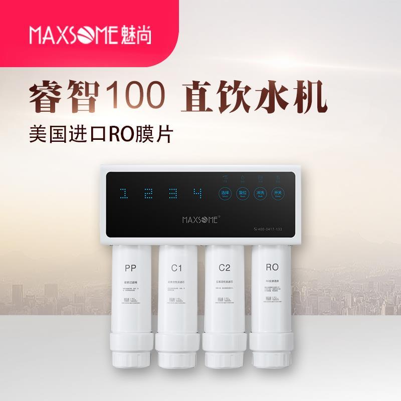 MS-RO-100睿智100RO直饮水机
