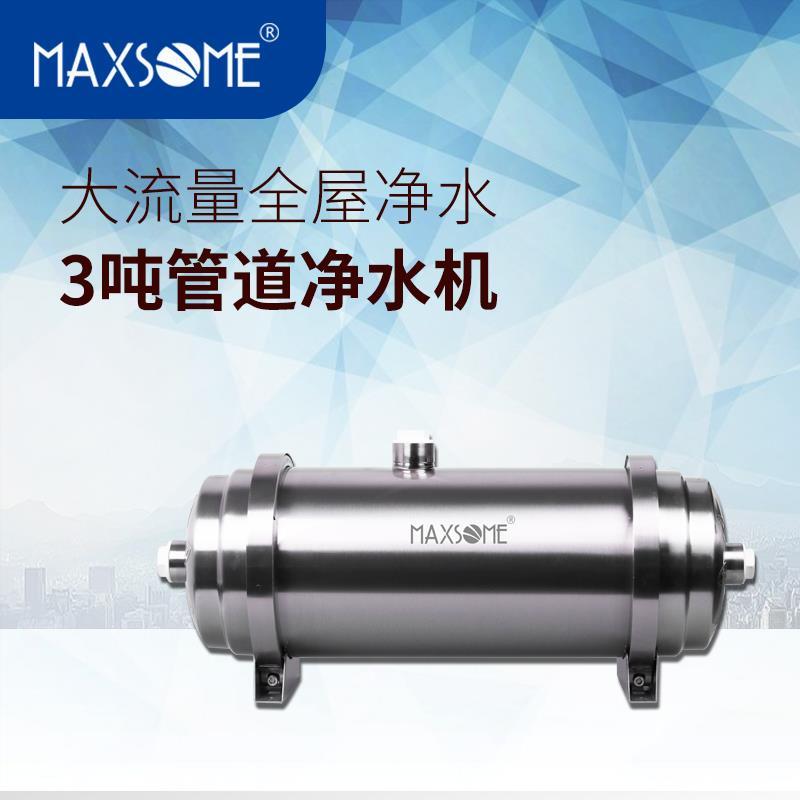 MS-UF-1601DG-3168  3000L黄泥水净水器家用厨房不锈钢超滤净水器中央净水机