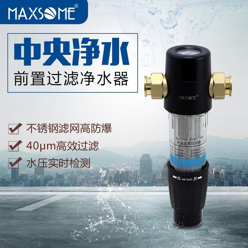 MS-FR01C前置过滤器家用自来水阻垢过滤器黑色纯前置