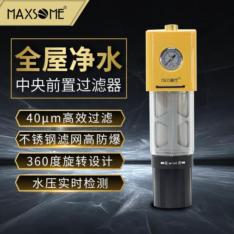 MS-FR01B前置过滤家用自来水阻垢过滤器